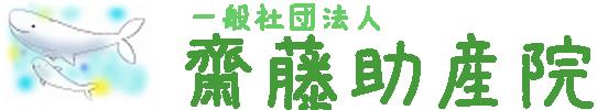 齋藤助産院|神奈川県茅ヶ崎市・藤沢市の出産・自然分娩・自宅出産・立ち会い出産・フリースタイル出産・母乳相談・産後ケア